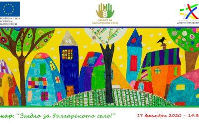 """Кампанията """"Заедно за българското село!"""" – заключителен уебинар"""